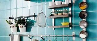 Навесные рейлинги для кухни