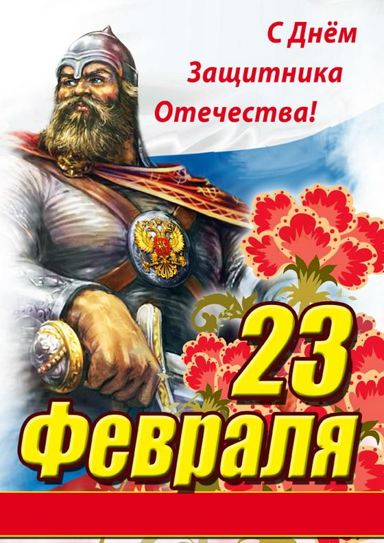 Готовимся к Дню защитника Отечества